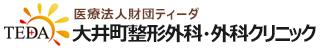 大井町整形外科・外科クリニック